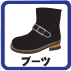 bosui_icon_boots.jpg