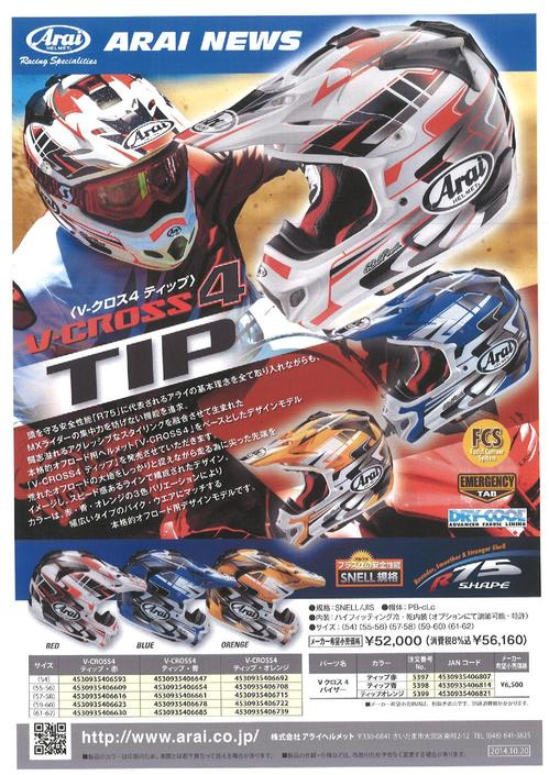Arai news V-CROSS4 TIP0001.jpg